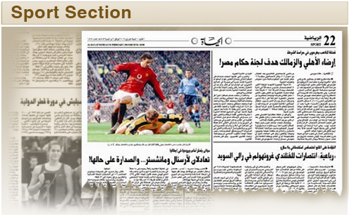 Sport Section