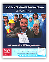 Arabic Census Ad Phase 2
