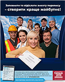Ukrainian Census Ad Phase 2